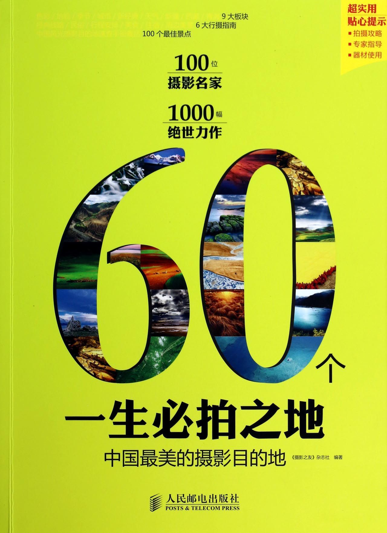 60 Target Shooting Places in Our Life — Most Beautiful Photography Destinations in China 60个一生必拍之地 Photographers' Company 《摄影之友》杂志社