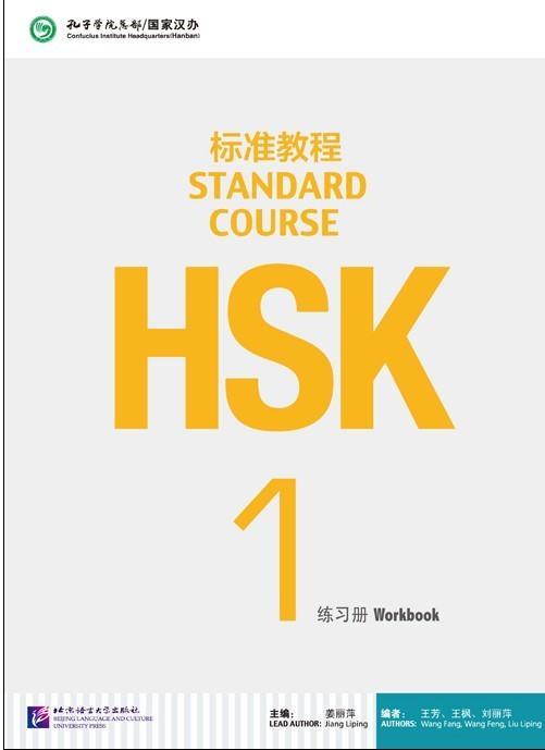 Standard Course HSK 1 HSK标准教程(附光盘1练习册) Jiang Liping 姜丽萍