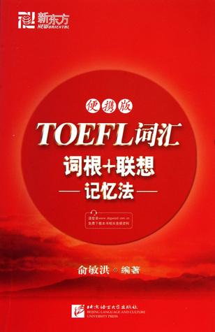 TOEFL Vocabulary-Word Root+Associative Memory-Portable Edition (Chinese Edition) TOEFL词汇词根+联想记忆法  by  Yu Min Hong 俞敏洪