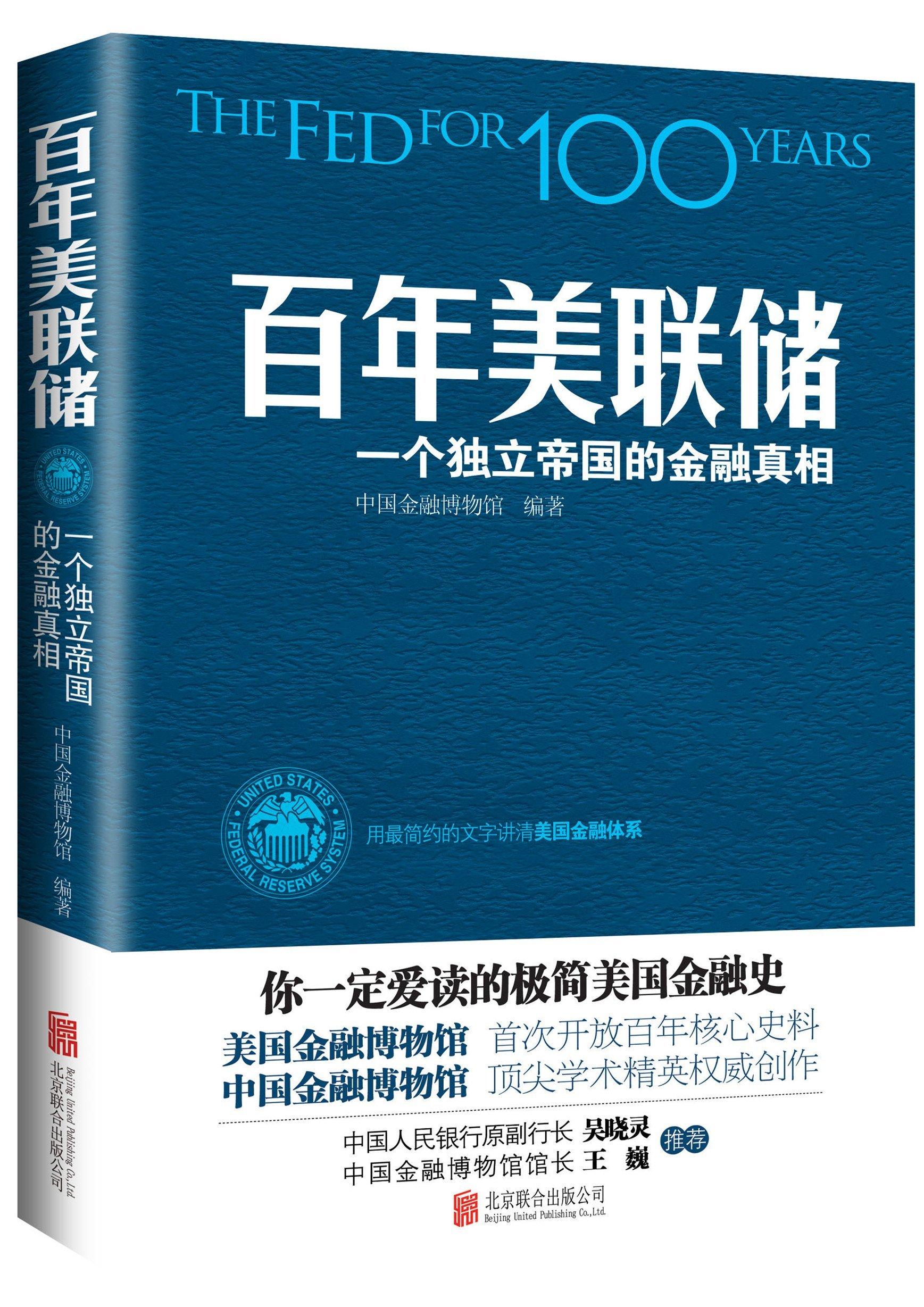 The FED for 100 Years 百年美联储:一个独立帝国的金融真相  by  China Financial Museum 中国金融博物馆