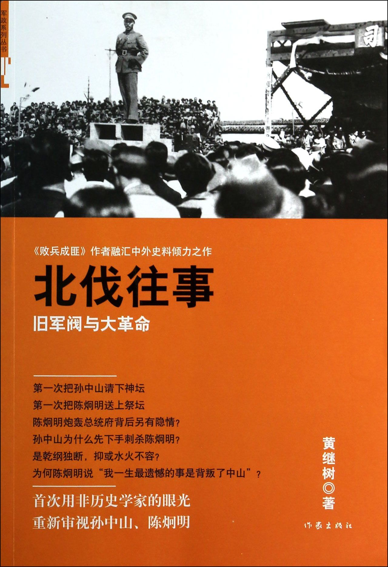 The Northern Expeditions: Old Warlords and Great Revolution 北伐往事 Huang Jishu 黄继树