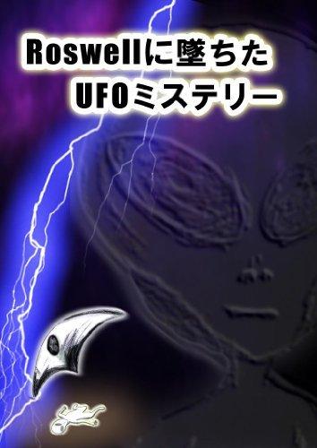 Roswell ni ochita UFO Mystery naokki