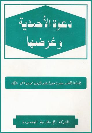 دعوة الأحمدية وغرضها  by  Mirza Bashir-Ud-Din Mahmud Ahmad