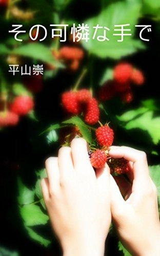 With its lovely hand  by  hirayamatakasi