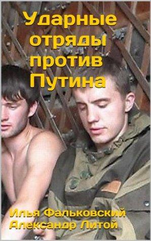 Ударные отряды против Путина  by  Ilya Falkovsky