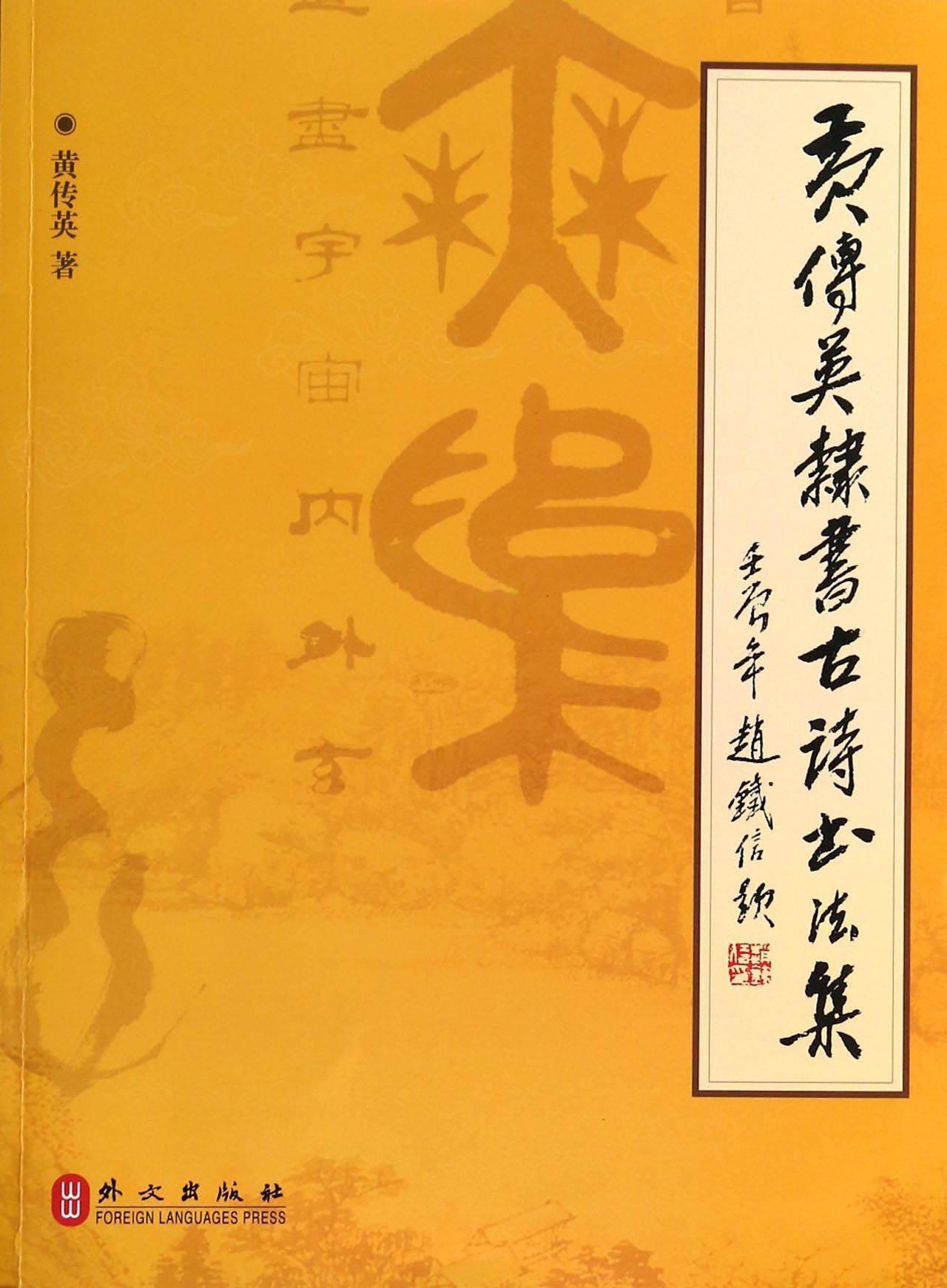 Lishu Calligraphy of Huang Chuanying in Ancient Chinese Peotry 黄传英隶书古诗书法集  by  Huang Chuanying 黄传英