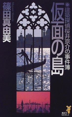 仮面の島 建築探偵桜井京介の事件簿  by  Mayumi Shinoda