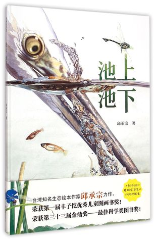 Above- and Below-Pond (Hardcover) 池上池下 Qiu Cheng Zong 邱承宗