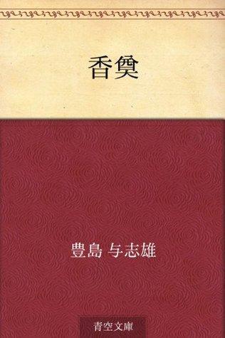 Koden Yoshio Toyoshima