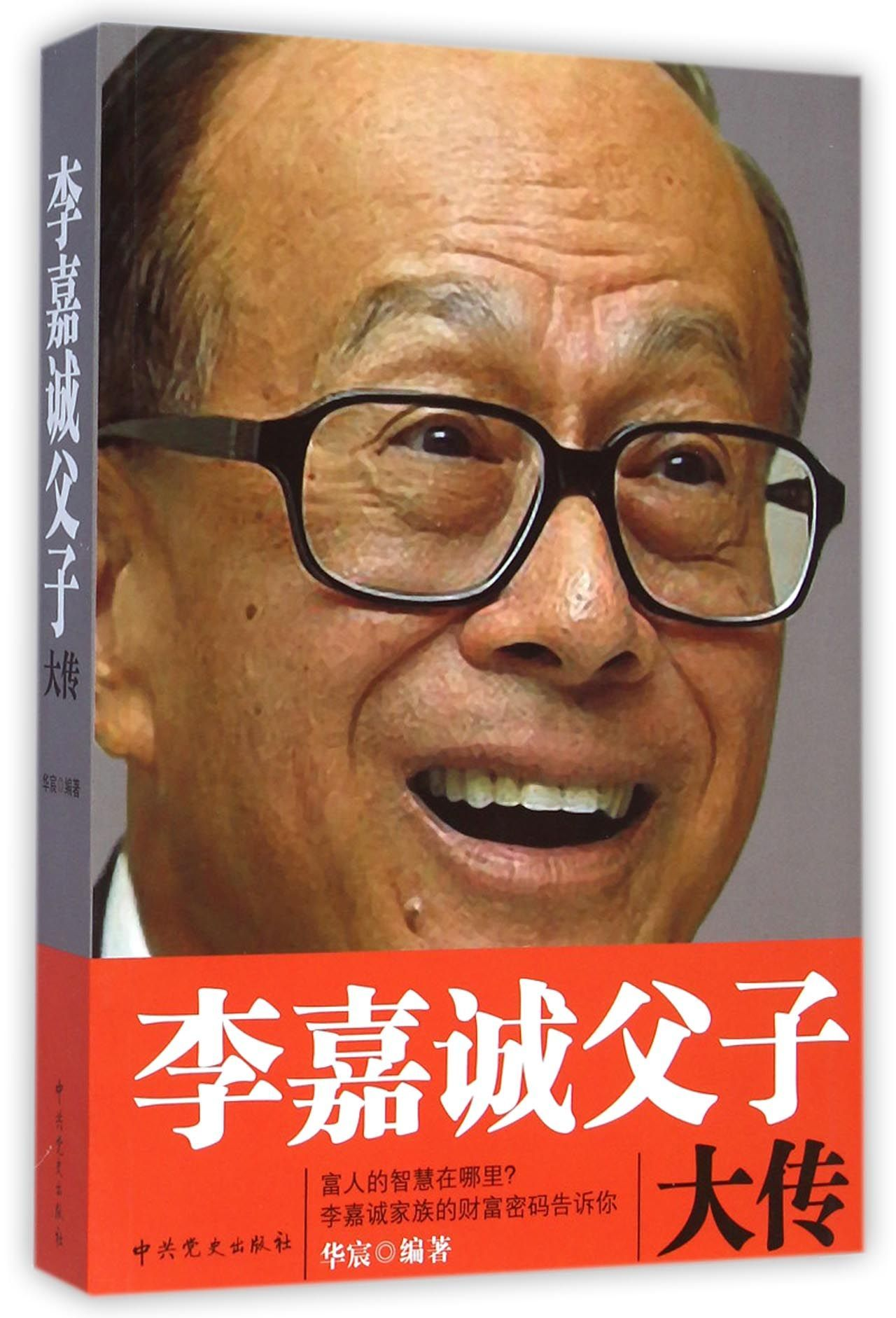 The Overall Biographies of Li Jiacheng and His Sons 李嘉诚父子大传  by  Hua Chen 华宸