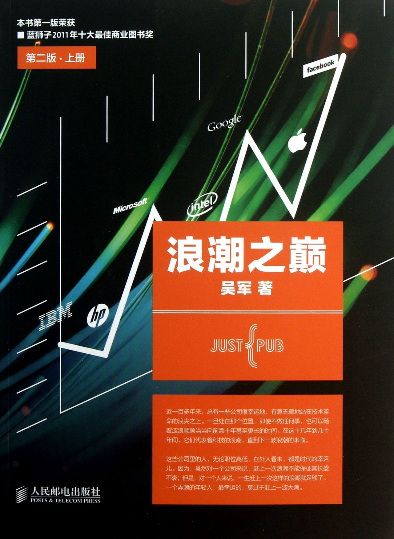 On Top of Tides, 2nd Edition 浪潮之巅(上第2版) Wu Jun 吴军