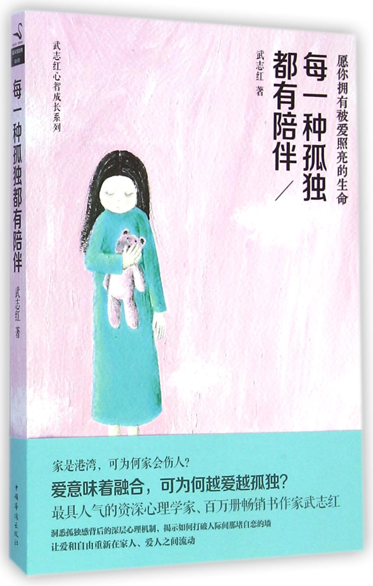 Every Kind of Loneliness Has Its Accompany (May You Have a Life Lightened Love) 每一种孤独都有陪伴 by Wu Zhi Hong 武志红