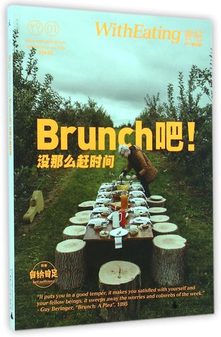 WithEating I: Brunch Volume (Brunch, No Need to Be in a Hurry) 食帖(1早午餐特集Brunch吧没那么赶时间) Lin Jiang 林江