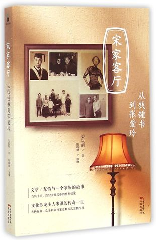 Salon in Songs Family: From Qian Zhongshu to Eileen Chang 宋家客厅:从钱锺书到张爱玲 Song Yilang 宋以朗