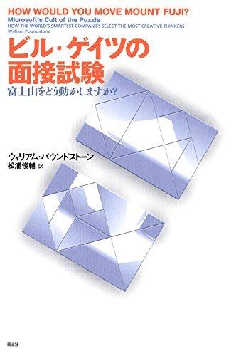 ビル・ゲイツの面接試験_富士山をどう動かしますか?  by  ウィリアム パウンドストーン