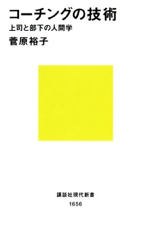 コーチングの技術 上司と部下の人間学 菅原裕子