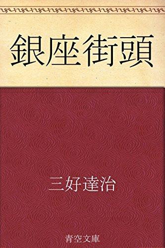 銀座街頭  by  三好 達治