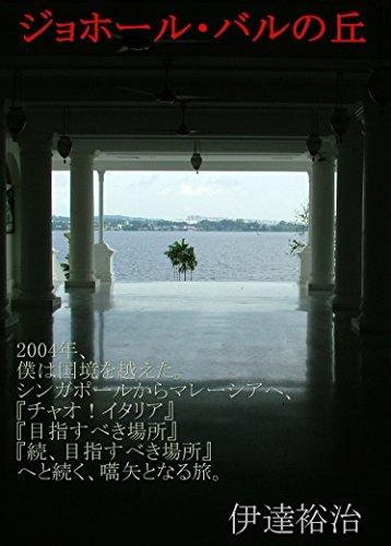 jyohourubarunooka Date Yuji