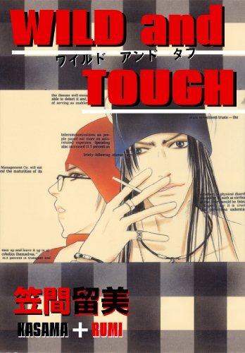 WILD and TOUGH グループ・ゼロ 笠間瑠美