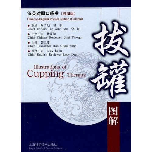 Illustrations of Cupping Therapy (Chinese-English Pocket Edition, Colored)  by  Tao Xian-yue