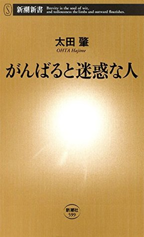 がんばると迷惑な人(新潮新書) 太田 肇