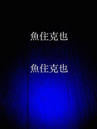Uozumi Katsuya  by  Uozumi Katsuya