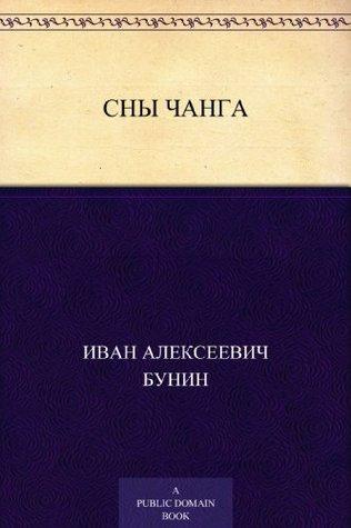 Сны Чанга Иван Алексеевич Бунин