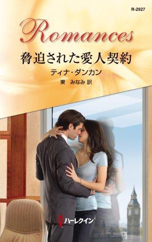 脅迫された愛人契約 ハーレクイン・ロマンス  by  ティナ ダンカン