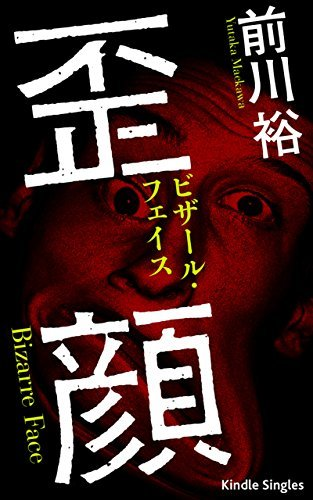 Bizarre Face Yutaka Maekawa