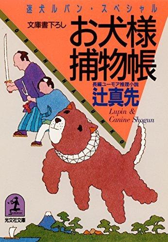 お犬様捕物帳 迷犬ルパン  by  辻 真先