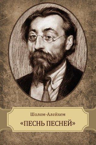 «Песнь песней» («Pesn pesnej»): Russian edition  by  Шолом Алейхем