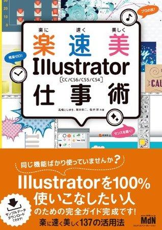 楽に速く美しく Illustrator仕事術 CC/CS6/CS5/CS4  by  高橋 としゆき