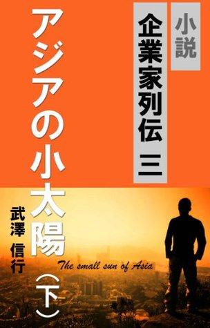 azianosyoutaiyouge KIGYOUKARETSUDEN  by  TAKEZAWANOBUYUKI