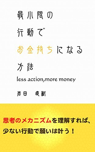less action more money  by  naoki iwata