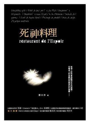 死神料理  by  那口井