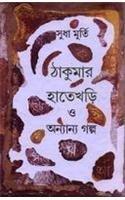 Tenida Samagra  by  Narayan Gangopadhyay