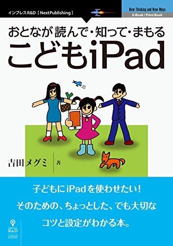 おとなが読んで・知って・まもる こどもiPad  by  吉田 メグミ