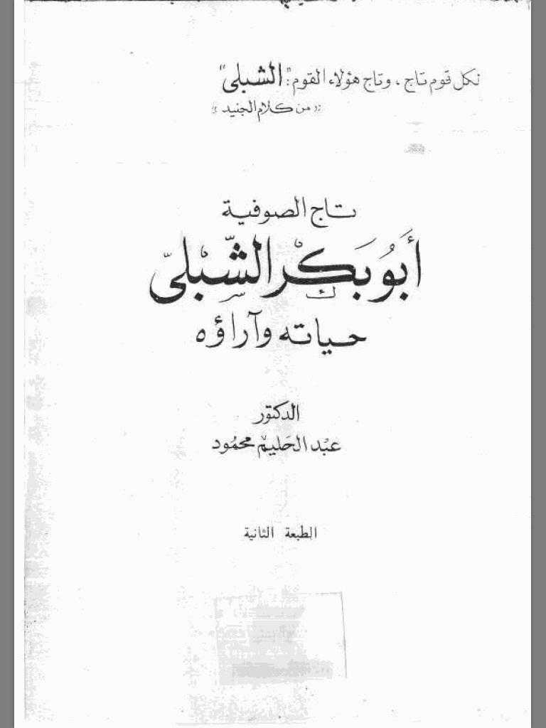 تاج الصوفية - أبو بكر الشبلى  by  عبد الحليم محمود