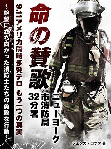 Inochi no Sanka (BUYMA Books) Jessica Locke