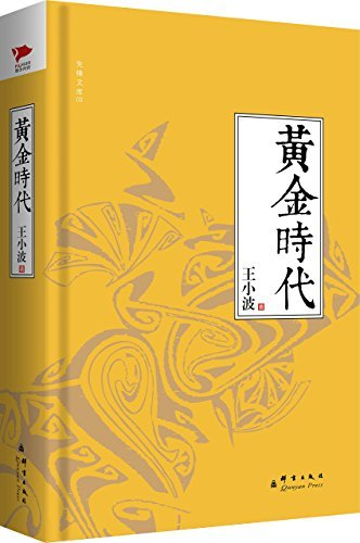 The Golden Times (Hardcover) Wang Xiaobo