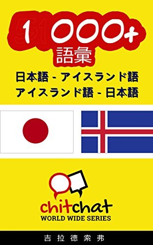 1000+ Japanese - Icelandic Icelandic - Japanese Vocabulary ChitChat WorldWide Gilad Soffer