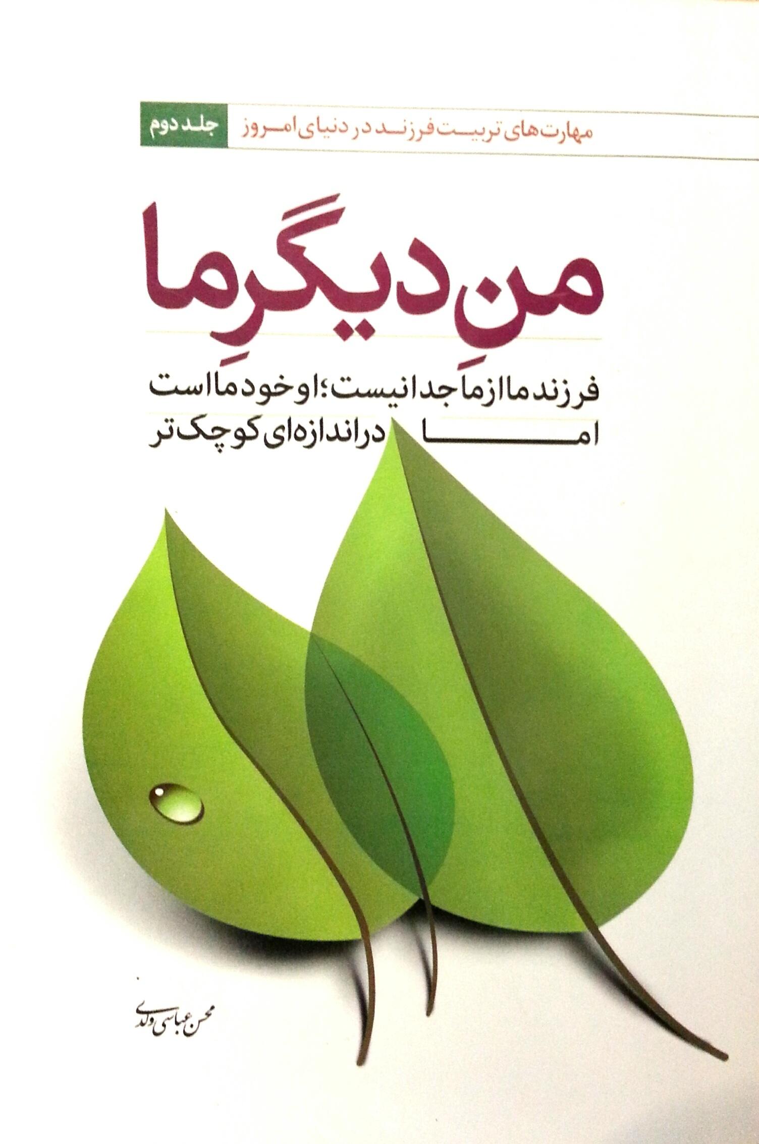 من دیگر ما جلد دوم محسن عباسی ولدی