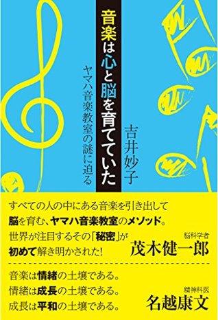 音楽は心と脳を育てていた  by  吉井妙子