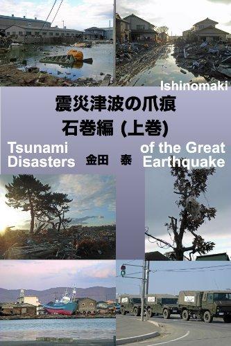 Tsunami Disasters of the Great Earthquake -- Ishinomaki Part  by  Yasusi Kanada