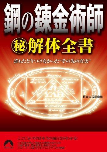 鋼の錬金術師 ○秘解体全書 賢者の石探索隊