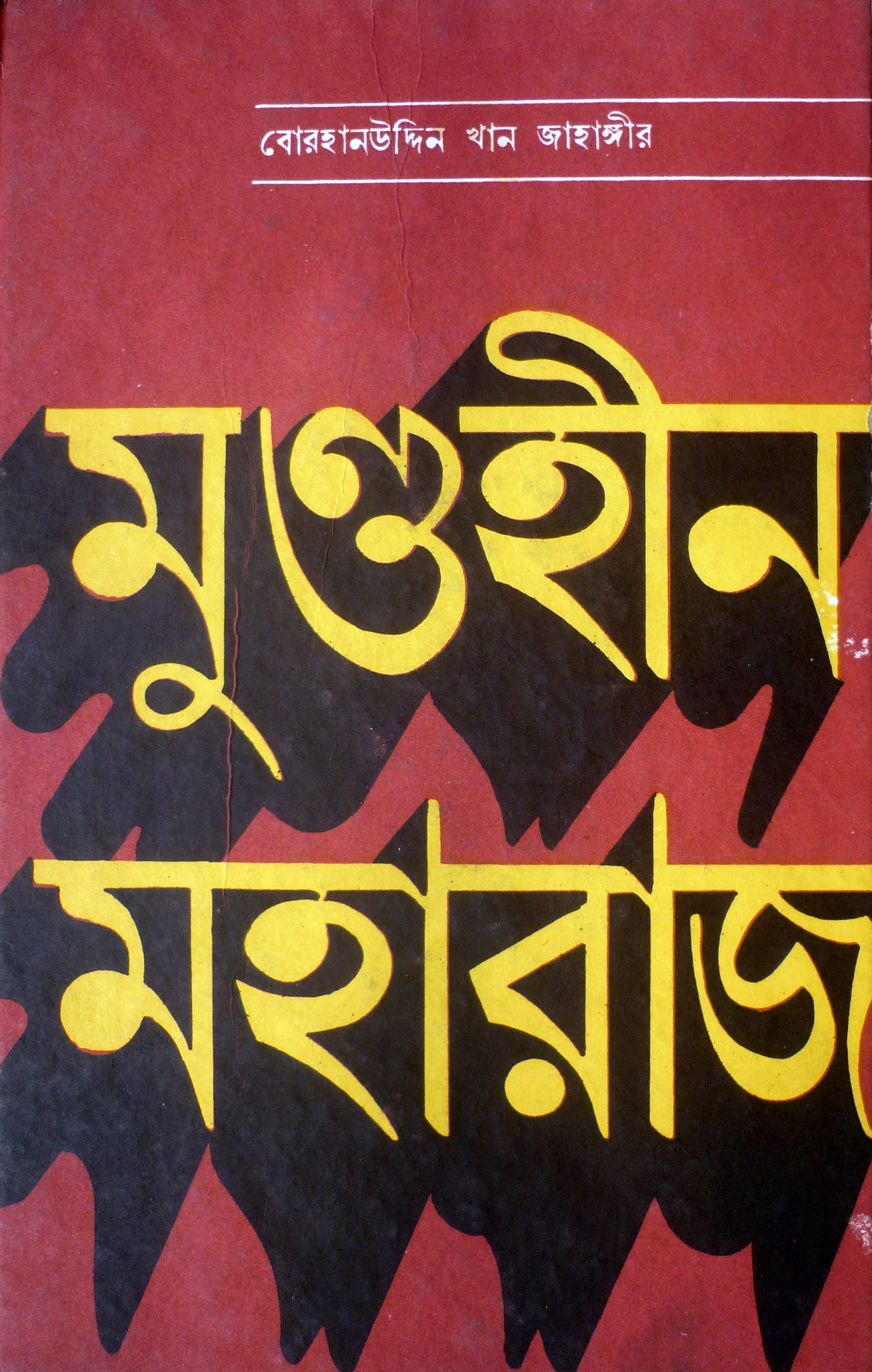 মুণ্ডহীন মহারাজ Burhanuddin Khan Jahangir