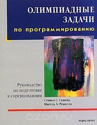 Олимпиадные задачи по программированию. Руководство по подготовке к соревнованиям  by  Стивен С. Скиена