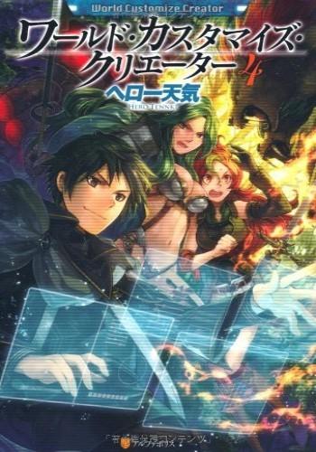 World Customize Creator [ワールド・カスタマイズ・クリエーター4] (WCC LN, Vol. 4) Hero Tennki