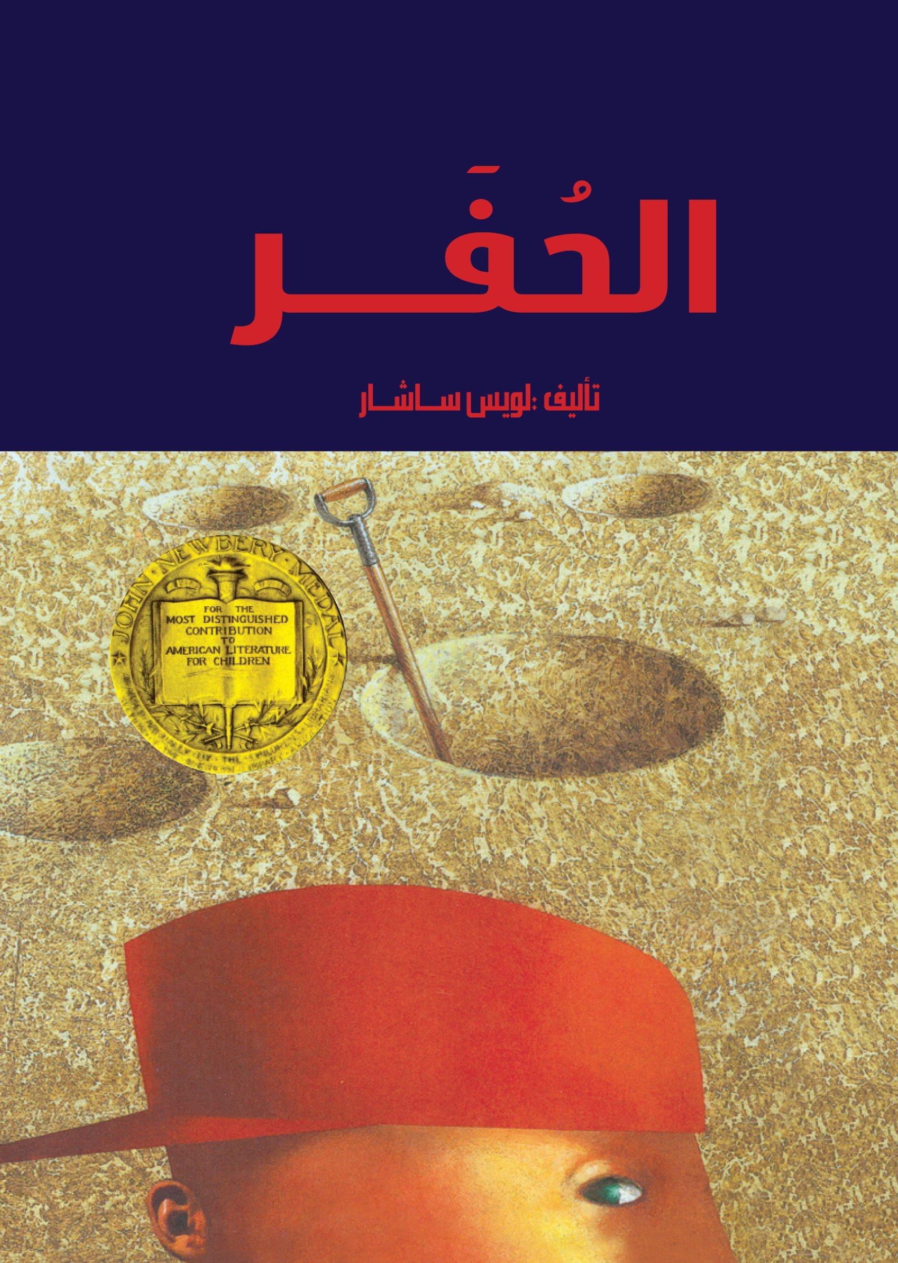 Al Ḥufar  by  Louis Sachar