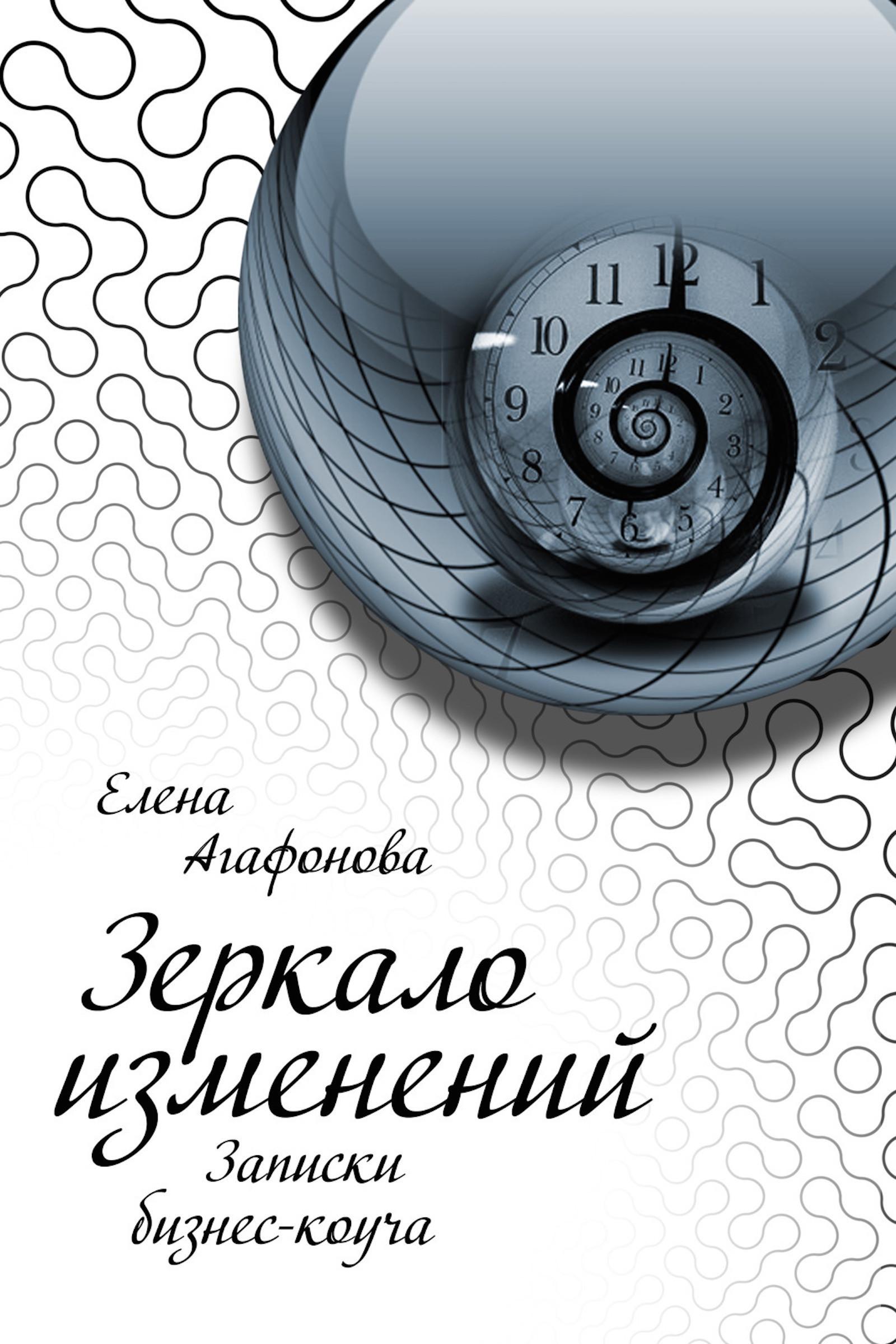 Зеркало Изменений Елена Агафонова